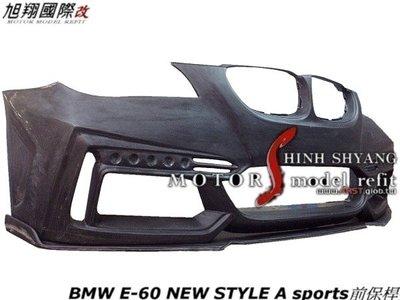 BMW E60 NEW STYLE A sports前保桿空力套件06-11