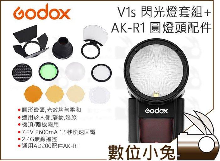 數位小兔【Godox 神牛 V1s Sony 閃光燈套組 + AK-R1 圓燈頭配件】閃燈 TTL 離機 公司貨 機頂