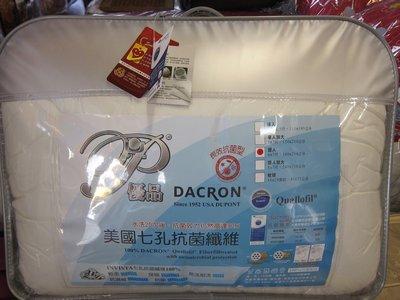 夢想家嫁妝 實體店面 美國 杜邦 DACRON freshFX 抗菌纖維 專利七孔被 雙人 防螨抗菌 可水洗 MIT-e