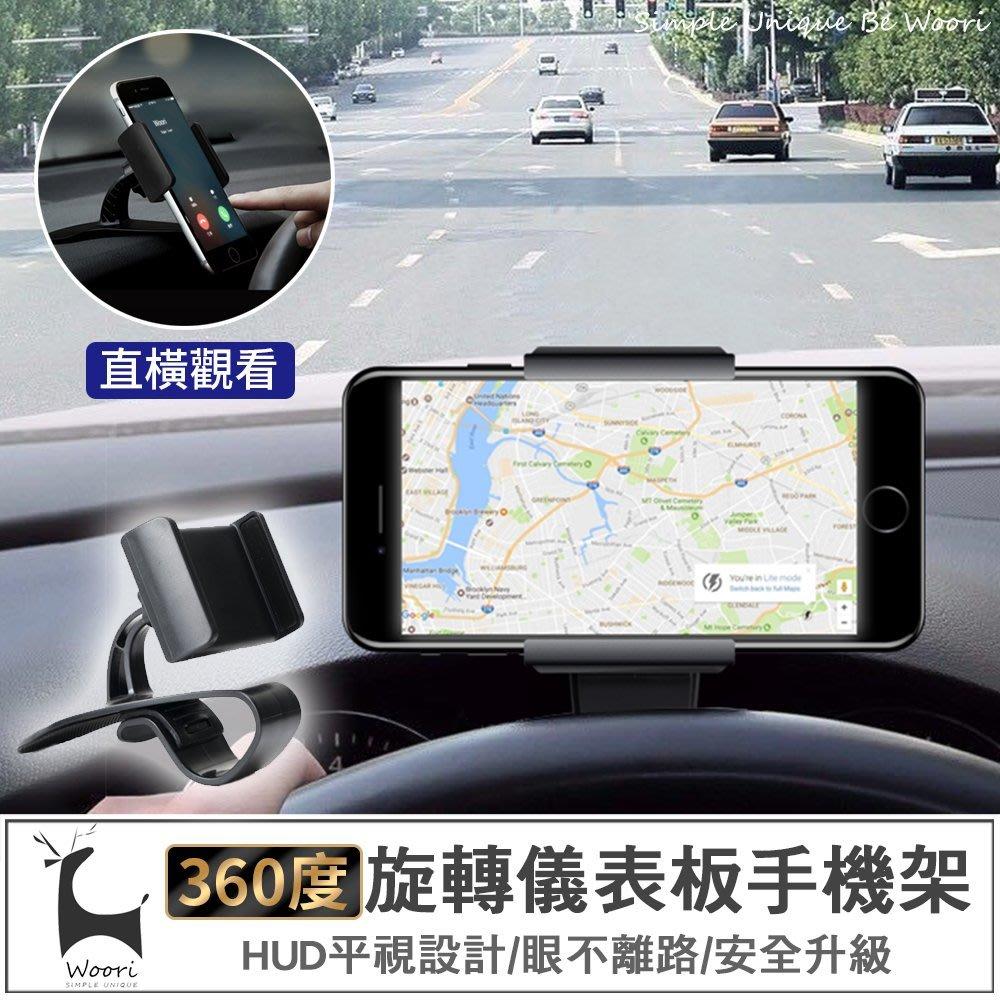 【第三代360度升級版】車用儀表板車架 手機支架 旋轉儀錶板手機架 儀表板手機支架 汽車手機架 導航支架 汽車手機萬用夾
