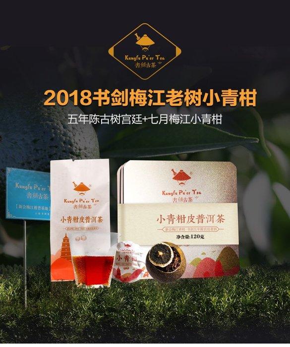 牛助坊~普洱新秀 書劍古茶 2018年 梅江 小青柑(小心肝)皮普洱茶  120g 禮盒 台灣首發 特價分享