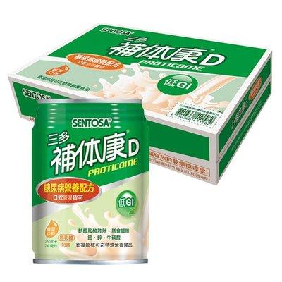 【亮亮生活】ღ 三多補體康®D穩定營養配方 240ml 箱購 ღ 提供優質雙蛋白、穩定雙纖維