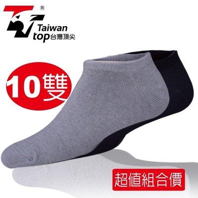 台灣頂尖-科技除臭襪 除臭船襪10雙 踝襪 隱形襪 短襪除臭 「腳臭不見了」