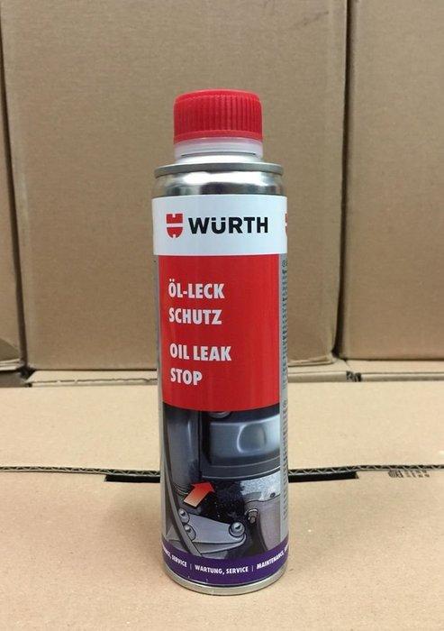 橡膠油封止漏【油品味】WURTH OIL LEAK STOP 福士 機油止漏劑 Art.5861 311 150