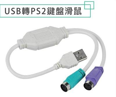 【易控王】USB 轉 PS2 / USB轉PS2鍵盤滑鼠 / USB轉PS/2母(40-704-01)