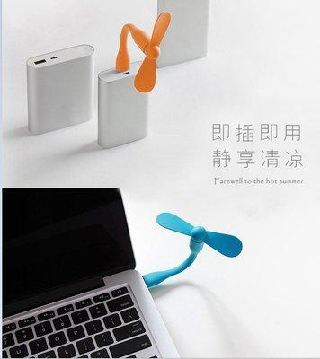 觀塘實店 ~ HK$8/1把 ~ 全新USB小風扇, 電腦, 後備電池(尿袋), OTG手機均合用