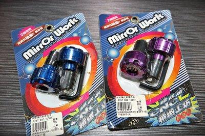 【貝爾摩托車精品店】MIRROR WORK 平衡端子 把手 車手 握把套 藍色/紫色 特價300元 售完為止