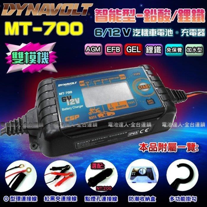 【鋐瑞電池】標準版 脈衝式 充電機 MT700 機車 汽車 電瓶 電池充電器 6V 12V 雙電壓 檢測機能 鋰鐵電池