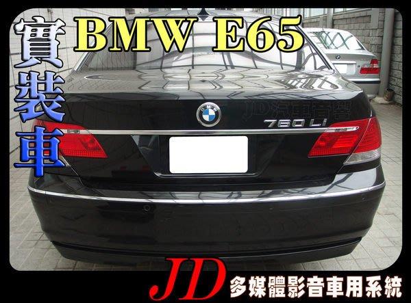 【JD 新北 桃園】BMW E65 PAPAGO 導航王 HD數位電視 360度環景系統 BSM盲區偵測 倒車顯影 手機鏡像。實車安裝 實裝車