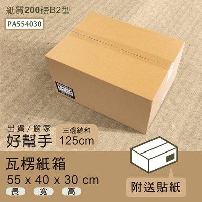 *鐵架小舖*瓦楞紙箱_55x40x30cm(箱20入)網拍出貨/瓦楞紙箱/超商紙箱/快遞箱/宅配/搬家/裝箱/紙箱