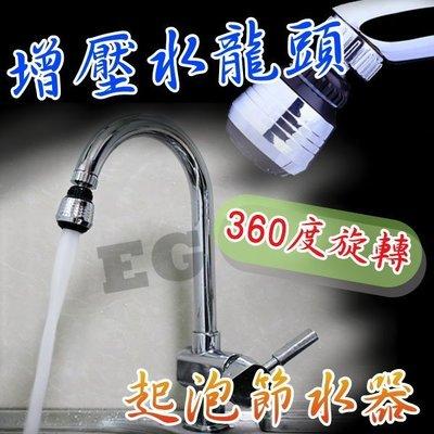 光展 增壓水龍頭 小鋼炮水龍頭 兩段式增壓全方位小鋼炮 起泡節水器 省水水龍頭 360度 旋轉水龍頭