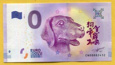 狗年賀歲=0歐元紀念紙鈔=狗年賀歲紀念鈔
