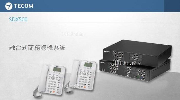 數位通訊~TECOM SDX 500 +SD-7706E*7 東訊 電話總機  自動語音 來電顯示 6外12內+4單