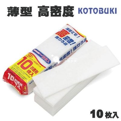 小郭水族-日本 KOTOBUKI-現貨【高密度 薄型 白棉 10片/組】2尺 60cm 上部適用