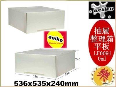 LF-0091/抽屜整理箱(平板)/整理箱/置物箱/無印良品/收納箱 LF0091/直購價/aeiko/樂天生活倉庫