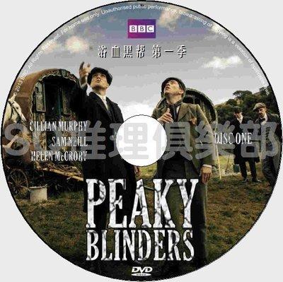 2013英國犯罪劇DVD:浴血黑幫 第一季 Peaky Blinders 全6集DVD
