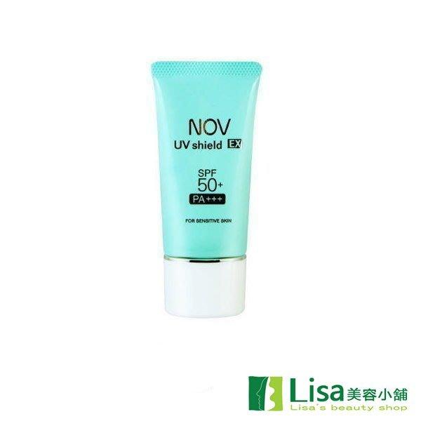 NOV娜芙防曬隔離霜SPF50+ 贈體驗品 保濕、隔離、高系數物理性防曬 防水、防汗的強力防水型
