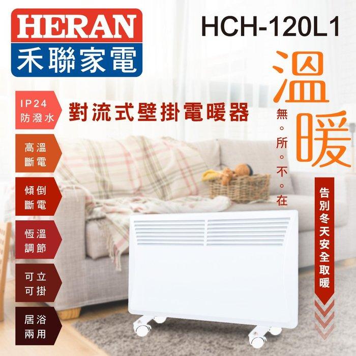 【傑克3C小舖】HERAN禾聯 HCH-120L1 對流式壁掛電暖器 IP24防水 防寒 抗寒 非大同 東元 國際