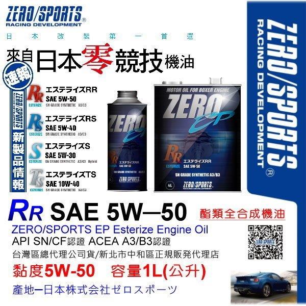 和霆車部品中和館—日本原裝ZERO/SPORTS EP系列 5W-50 SN/CF 酯類全合成引擎機油 1公升