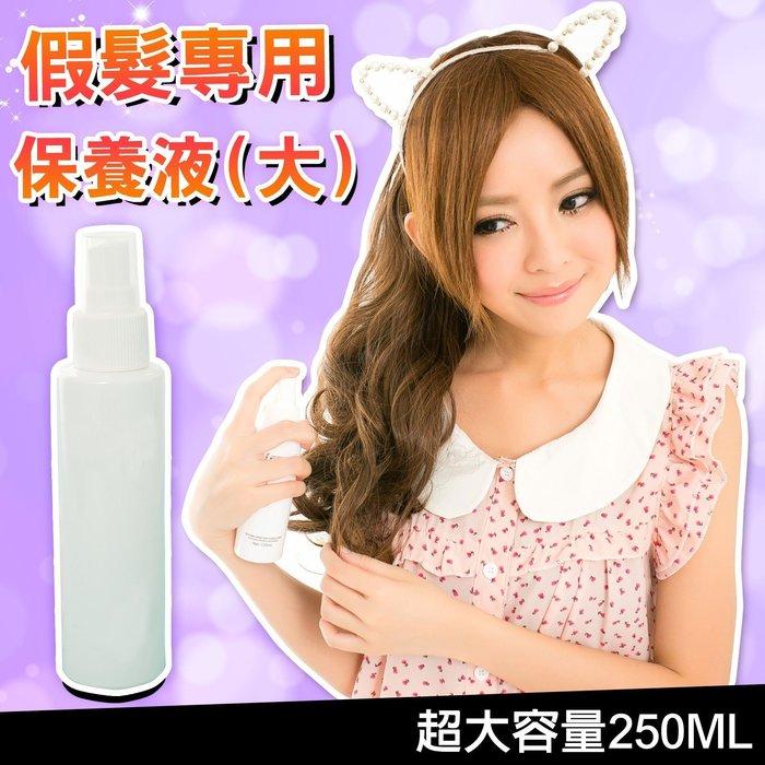 ☆雙兒網☆假髮配件☆【LKH02】假髮保養- 大瓶保養液250ml