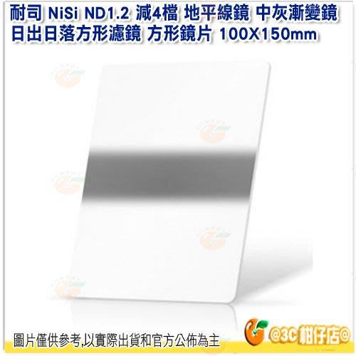 送清潔擦 耐司 NiSi ND1.2 減4檔 地平線鏡 中灰漸變鏡 日出日落方形濾鏡 方形鏡片 100X150mm