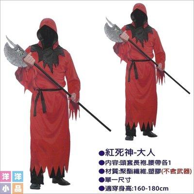 【洋洋小品】【紅死神-大人】萬聖節化妝表演舞會派對造型角色扮演服裝道具
