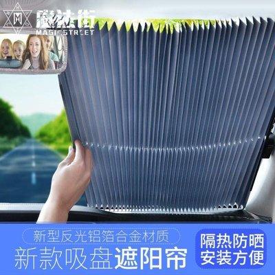 汽車防曬隔熱遮陽擋板小車遮光墊車內防曬罩自動伸縮遮陽簾