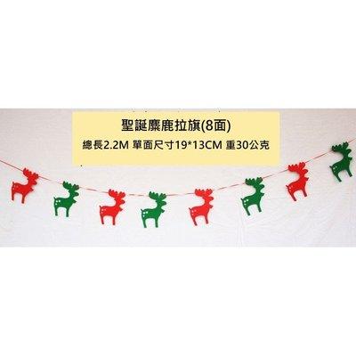 熱銷 毛氈布 聖誕樹拉旗 拉旗 DIY 聖誕旗 聖誕樹 麋鹿 簍空刻字 八面旗 拉繩 掛旗【CH-01A-10016】