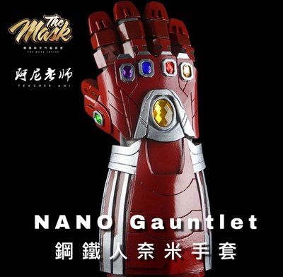 【 奈米手套 NANO Gauntlet 】復仇者聯盟4 -終局之戰 / ENDGAME/Cosplay 道具 / 鋼鐵人 / 漫威 / 無限手套