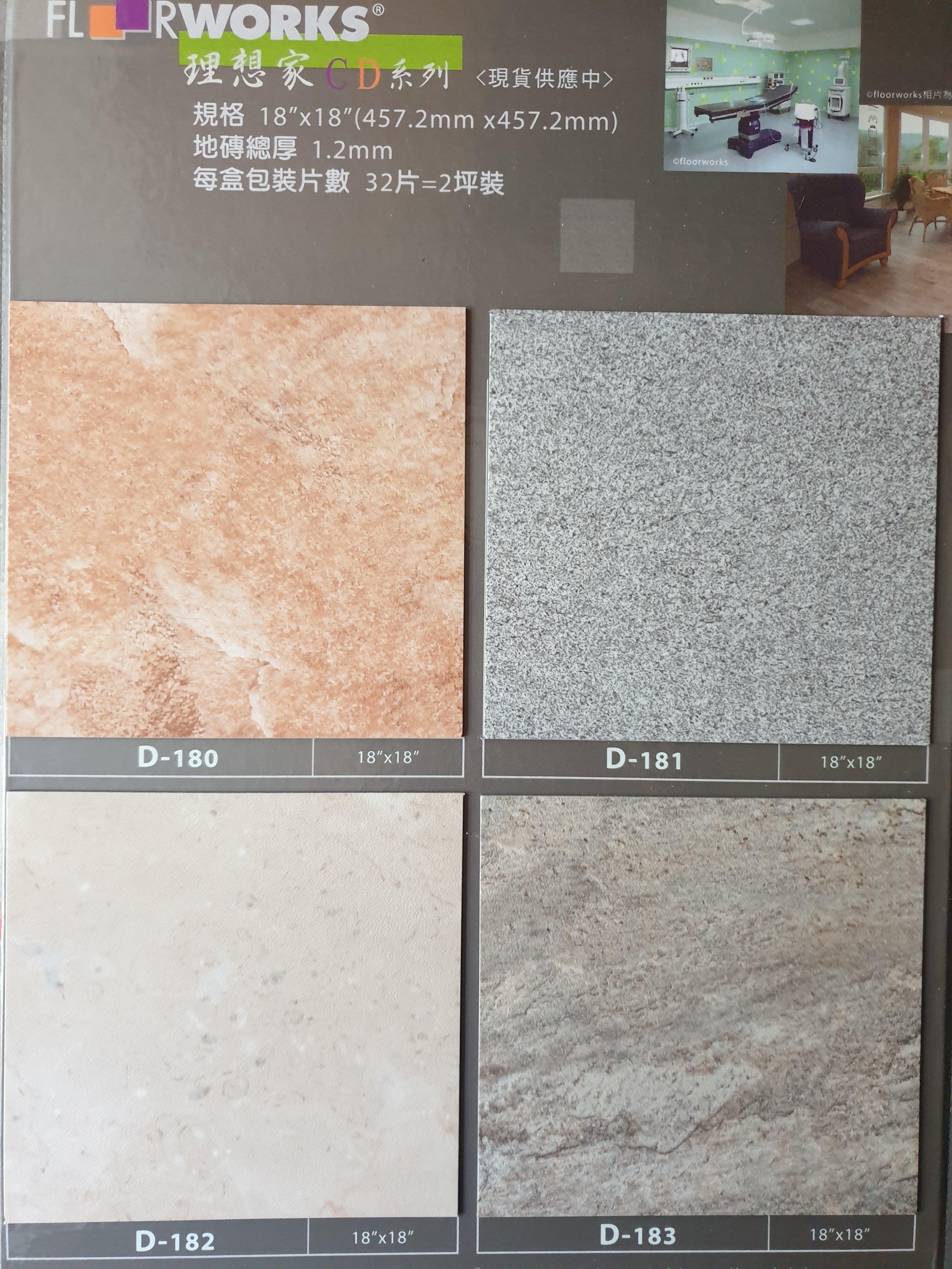 美的磚家~-超值!塑膠地磚DIY塑膠地板應有盡有~超便宜~45cm*45cm*1.2m/m每坪只要350元.