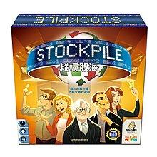 縱橫股海 Stockpile 繁體中文版 高雄龐奇桌遊