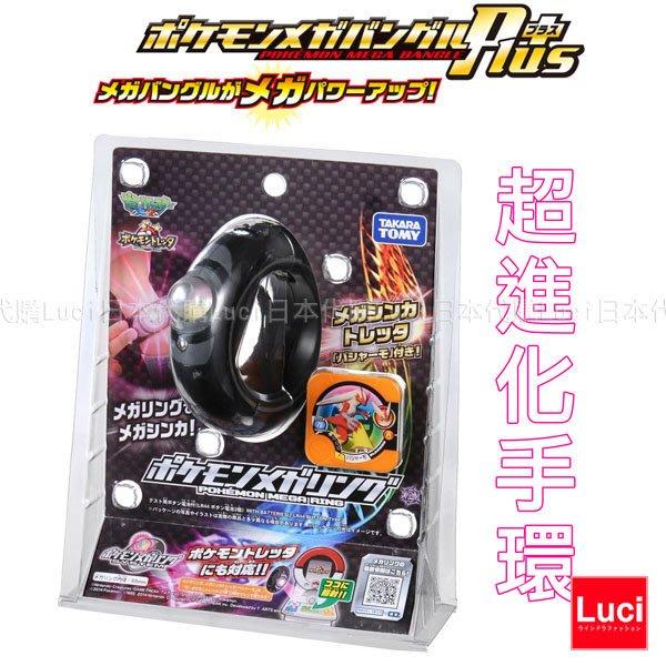 日本 Takara Tomy Plus 超進化手環 寶可夢 神奇寶貝 XY 立體 MEGA進化 LUC代購