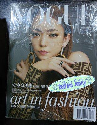 [海豚雜貨舖]Namie Amuro 安室奈美惠 Vogue 中文版2018 7月號半身版雜誌第262期(含運)