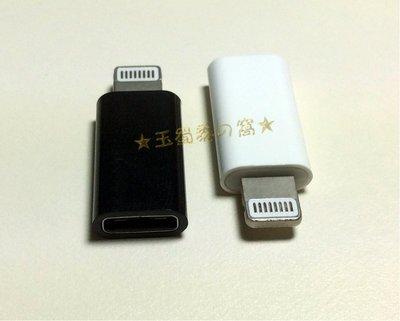 Type C母 to Lightning 8pin公轉接頭Apple iPhone 7轉換頭iOS11【玉蜀黍的窩】