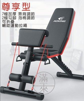 尊享型 可折疊 啞鈴凳 舉重椅 健身椅 仰臥起坐椅 啞鈴床【奇滿來】重訓椅 仰臥板 多功能 臥推凳 健身 AAGF