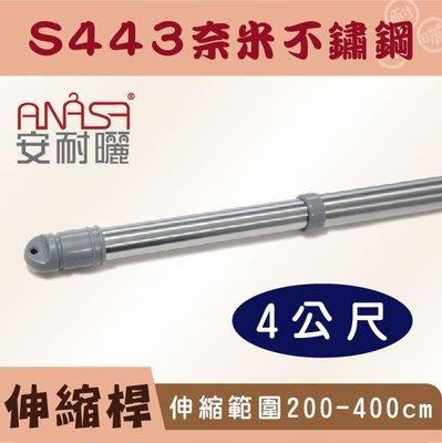 4公尺S443奈米不鏽鋼伸縮桿(200~400CM)_安耐曬