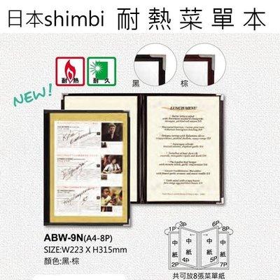 【無敵餐具】日本shimbi ABW系...
