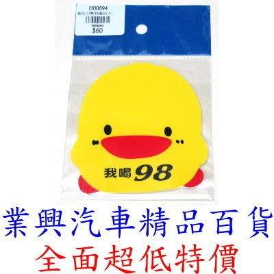 黃色小鴨/我喝98(大)(自黏性、耐水、耐候、不脫落)(H00694)【業興汽車精品百貨】