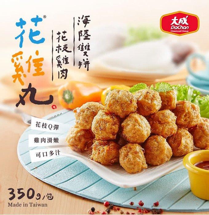 極禾楓肉舖~海陸雙拼~可口多汁的花雞丸~