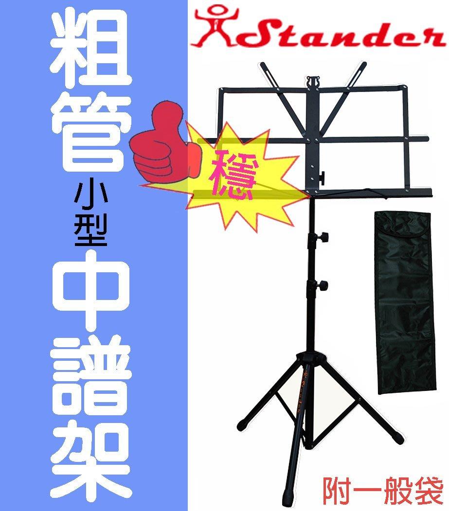 Stander K-8202 高級 粗腳 中型 折疊 小譜架 附一般袋 (比一般小譜架穩) K8202B 茗詮