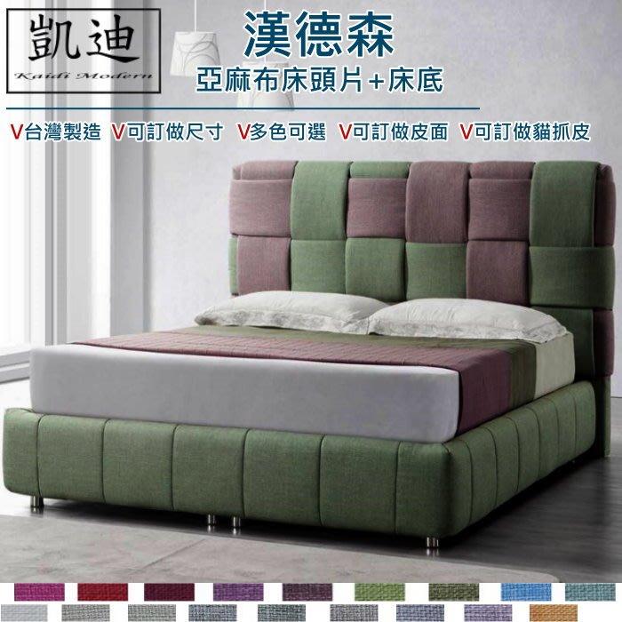 【凱迪家具】M62-97-7漢德森亞麻布3.5尺單人床頭片+床底/台灣製造可訂做/桃園以北市區滿五千元免運費/可刷卡