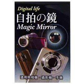 自拍小幫手-超迷你12mm自拍魔鏡 自拍鏡,相機、單眼、DV攝錄機、手機適用