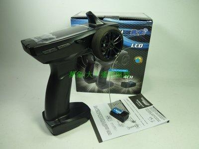 大千遙控模型 TURBO RC 2.4G 4CH液晶槍型遙控器(大型/非迷你版)