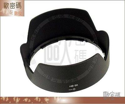 歐密碼 Nikon Kit 18-70mm 18-105mm 18-135mm 18-140mm 鏡頭 HB-32 太陽罩遮光罩 HB32 台中市