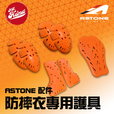 【安全帽先生】ASTONE 防摔衣專用護具 CE認證 護背 護肩 護胸 護膝 護肘 人體工學設計 慢回彈複合材質