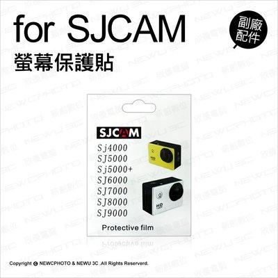 【薪創台中】SJCam 副廠配件 SJCam SJ4000 SJ5000 LCD保護貼 螢幕保護貼 防刮 保護膜