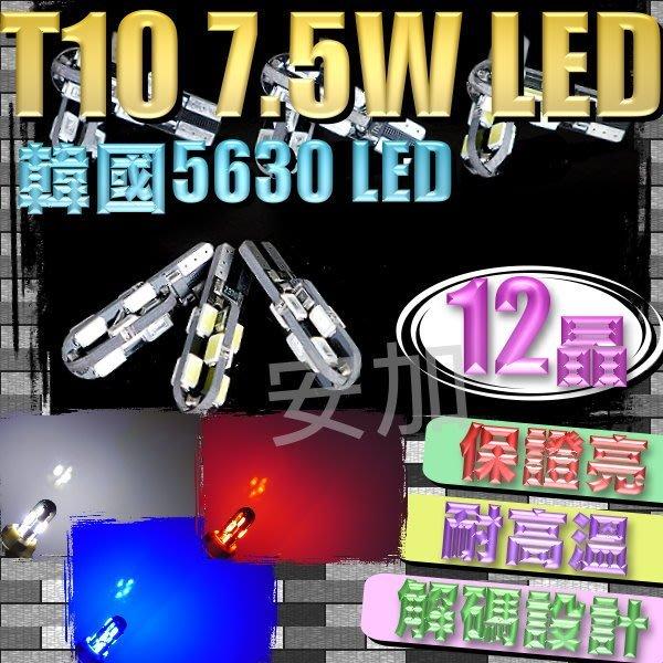 光展 新開發 T10 耐高溫 7.5W LED 12晶 韓國5630 LED 室內燈 車廂燈 解碼 燈塔