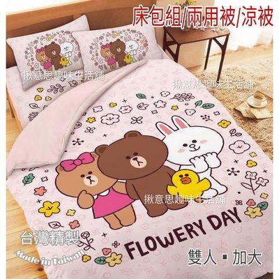 台灣製造正版LINEFRIENDS雙人加大床包+雙人四季涼被 現貨 賞花日/line熊大兔兔床包 台製枕套床包 寢具 加大床包四件組 MIT床包組