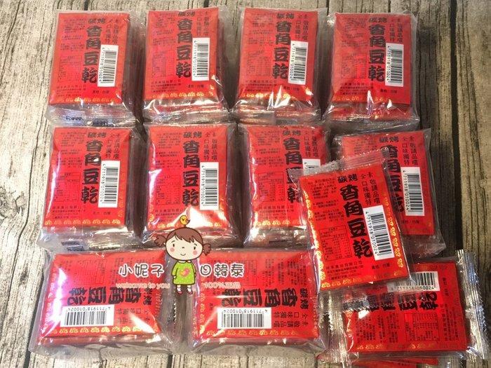 古早味豆干 ❤ 香角豆乾(10入裝)
