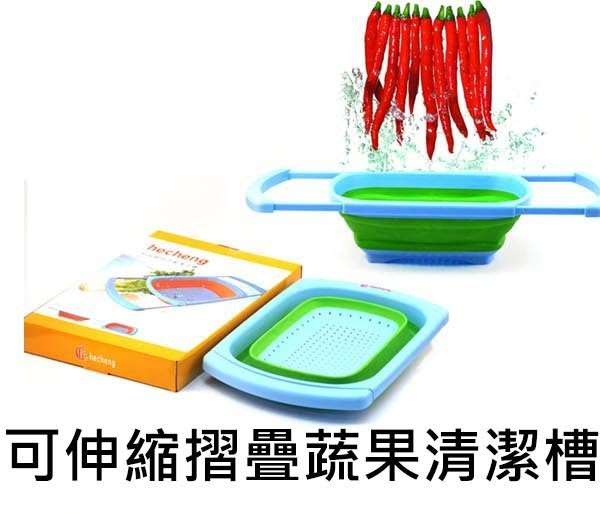 特價 出清 特賣 瀝水架 伸縮瀝水架 摺疊蔬果瀝水架  廚房用品 我們的創意生活館 【3G048】